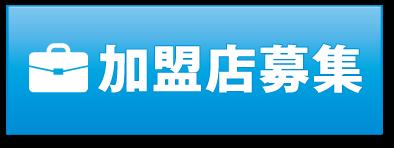 キャンピングカーをレンタルするならCANTAL(キャンタル)北海道・岩手・福島・宮城・栃木・神奈川・東京・岐阜・京都・大阪・兵庫・広島・福岡・佐賀・大分・鹿児島・熊本など、日本全国で展開中!