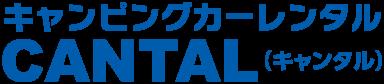 キャンピングカーレンタル CANTAL (キャンタル)